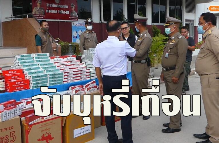 ตำรวจศรีสะเกษ จับบุหรี่เถื่อนลอตใหญ่ มูลค่ากว่า 5 ล้านบาท