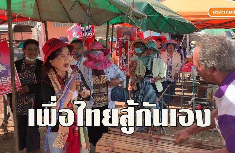 สนามศรีรัตนะเดือด!! ศึกชิงเก้าอี้ ส.อบจ. ศรีสะเกษ เพื่อไทยสู้กันเอง