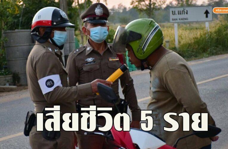ศรีสะเกษ ช่วง 7 วันปีใหม่ เกิดอุบัติเหตุ 24 ครั้ง เสียชีวิต 5 ราย