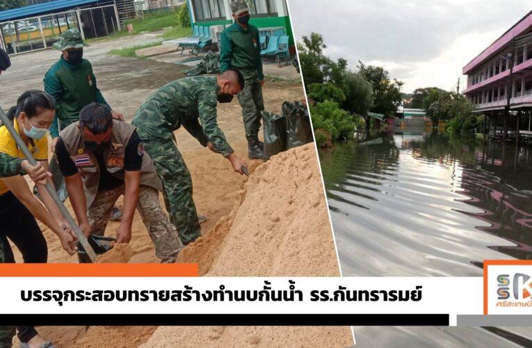 ทหารปืนใหญ่ที่ 106 บรรจุกระสอบทรายสร้างทำนบกั้นน้ำ รร.กันทรารมย์