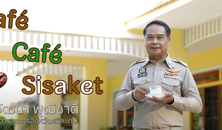 Café Café Sisaket ☕️ : มีอัตลักษณ์เฉพาะตัว หอม หวาน ขมน้อย บอดี้กำลังดี