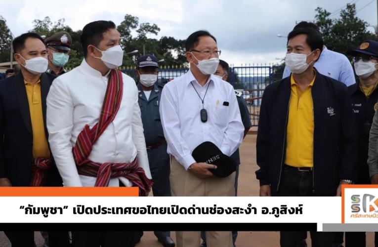 """""""กัมพูชา"""" เปิดประเทศขอไทยเปิดด่านช่องสะงำ อ.ภูสิงห์"""